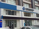 建设银行门头店招