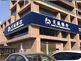 交通银行标识标牌