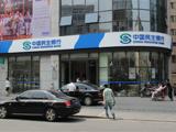 民生银行广告标识